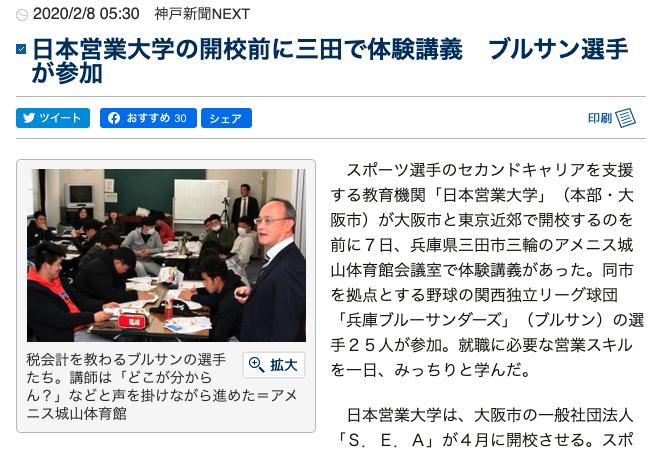 神戸新聞NEXTに掲載されました