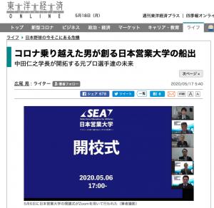 東洋経済オンラインに掲載されました