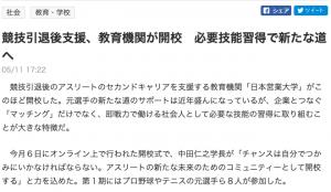 北海道新聞に掲載されました