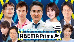 ABEMA Prime に出演いたしました