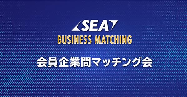 企業マッチング